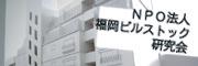 NPO法人 福岡ビルストック研究会