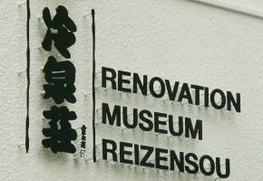 金太夫さんによる冷泉荘ロゴ