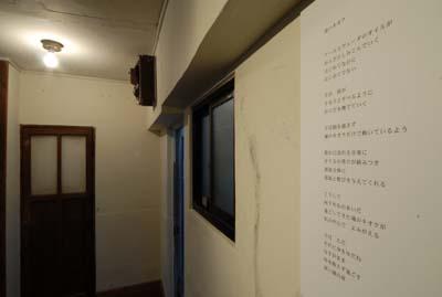 冷泉荘各所に詩が展示される
