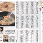 FUKUOKA BI:KI(福岡贔屓)に「hana.」が紹介されました(2009/9/1号)