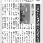 全国賃貸情報新聞「スペースRデザインのリノベーション実例本紹介」2009/09/21