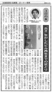 全国賃貸住宅新聞090921
