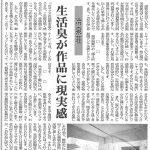西日本新聞「トリエンナーレ×冷泉荘=野趣ある展示会場」2009/10/18
