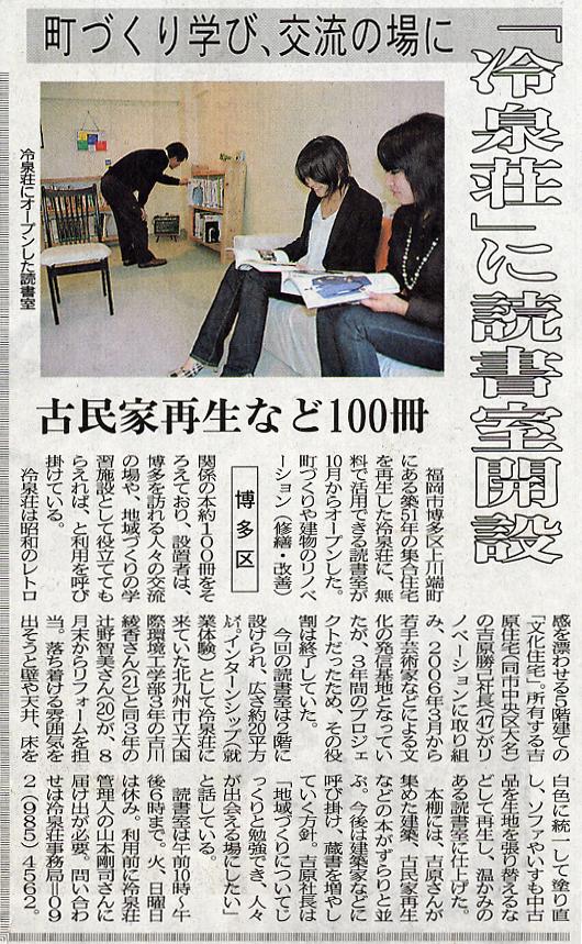 西日本新聞2009/10/28付