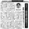 全国賃貸住宅新聞「ビルストック研究会設立3周年記念セミナー」2009/11/2
