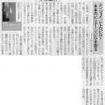 中小企業家しんぶん「スペースRデザインのリノベーション実例本紹介」2009/11/5