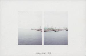 つながらない世界/新内あゆ美写真展-0201