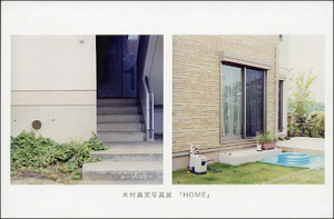 「HOME」木村真実写真展-0208