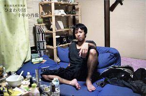 ひまわり団十年の肖像/藤吉裕太郎写真展-0222