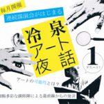 【終了】渡辺玄英事務所主催 冷泉アート夜話