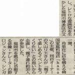 A-33韓国家族料理hanaさん、冷泉荘ピクニックが西日本新聞に掲載されました。