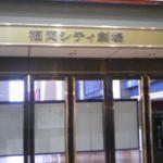 福岡シティ劇場