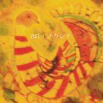 【終了】アトリエ穂音4周年Live 「ari・Live」with アンチムジカ