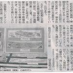 吉田初三郎の世界展 毎日新聞に掲載されました
