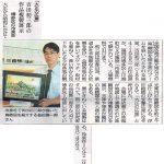 吉田初三郎の世界展 西日本新聞に掲載されました