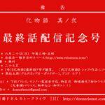 【終了】別冊ドネルモvol.9/《『化物語』 最終話配信記念号》