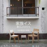【終了】家族イス〜暮らしのかたち 山本育也の家具