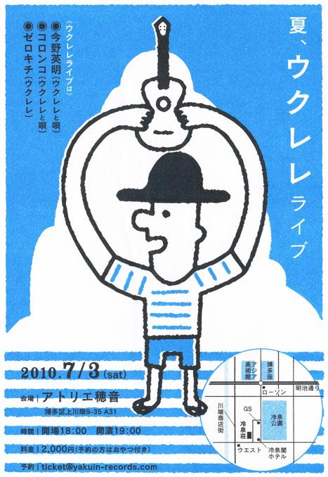 ukulele_summer
