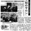西日本新聞「知のサロンとしての冷泉荘」