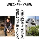 冷泉荘52歳特別展示「52歳 人間vs鉄筋コンクリート冷泉荘」