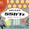 【終了】駄菓子&麦酒「55カフェ」