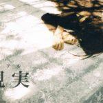 【終了】Me Photo Galleryにて福山沙織写真展「現実(リアル)」開催中!