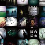 【終了】Me Photo Galleryにて西村耕二 個展「脳内景色」開催中!