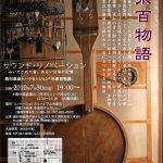 【終了】廃材楽器トークセッション「冷泉百物語」