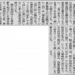 西日本新聞に冷泉荘ギャラリー企画「喰い山」が紹介されました
