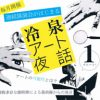 【終了】冷泉アート夜話『立石義江の冒険』