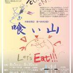 【終了】冷泉荘周辺食べ歩き企画「喰い山」
