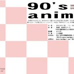 【終了】ドネルモ:別冊ドネルモvol.12《90年代アニメ特集》