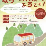 【終了】akioworks:小国アートバスツアー展