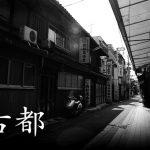 【終了】Me Photo Galleryにて星野弘侑写真展「古都」開催中!