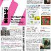 月刊冷泉荘11月号できました!