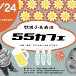 【終了】テトラグラフ×ドネルモ:「駄菓子&麦酒 55カフェ」