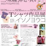 柳家小春(イソノヨウコ)さん 三味線ライブ&Tシャツ展