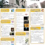 【終了】冷泉荘ハイキング!(11月イベント情報更新!)