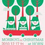 【終了】アトリエ穂音:森BOYZのクリスマス