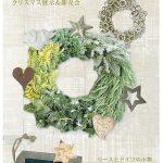 """【終了】リル・ベーグル:""""SCHELMIN Christmas – クリスマス展示&即売会"""""""