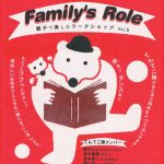 【終了】Korean Dining Bar hana.:『Family's Role』 親子で楽しむワークショップ Vol.5