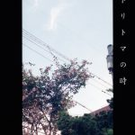 【終了】MEPhotoGallery:小倉未由嬉 写真展「トリトマの時」