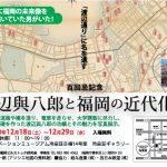 【終了】百回忌記念「渡辺與八郎と福岡の近代化」展