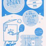 【終了】アトリエ穂音:「UKULE CURRY/ウクレカレー vol. 36」