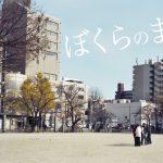 【終了】MEPhotoGallery:西村耕二 写真展「ぼくらのまち」