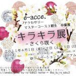 【終了】9sta(九州標準化計画):「キラキラ展ーさくら咲く」e-acce.アクセサリーマスターコース3期生卒業展