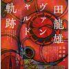 福岡県立美術館にて、対談 池田龍雄(画家)×渡辺玄英(詩人)