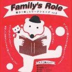 【終了】Korean Dining Bar hana.:『Family's Role』 Vol.6 大人のための料理教室 〜家庭料理編〜