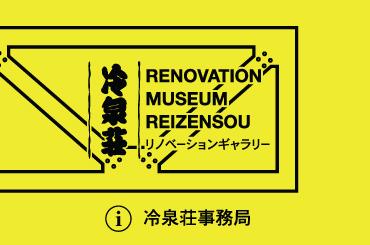 リノベーションギャラリー/冷泉荘事務局