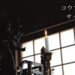 【終了】MEPhotoGallery:船越博恵 写真展「コウフクノサイセイ」